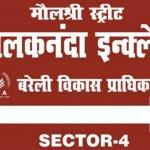 Ramganga Nagar Plotting Scheme Bareilly
