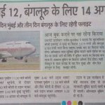 Bareilly to Mumbai ,Bangaluru flight schedule – boosts a city's image