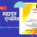Brahmputra Enclave Sector 1 Ramganga Nagar Yojana Bareilly