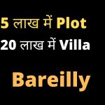 ₹5 लाख में Free Hold Plots और ₹20 लाख में Villa खरीदें | Bareilly